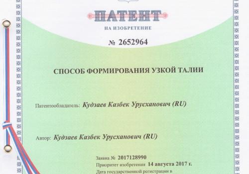 Кудзаев казбек сколько стоит протез каленого сустава настойка из кленовых листьев от суставов