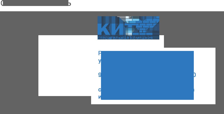 Обратная связь, строительная компания Кит, Владикавказ