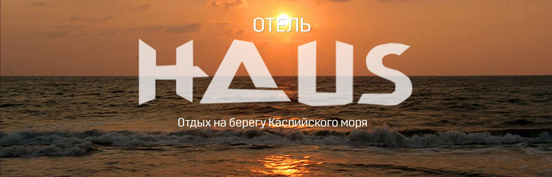 Отель Haus на Каспийском море
