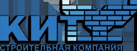 КИТ - строительная компания