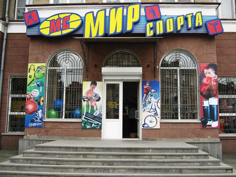 Интернет-магазин спортивных товаров Дом Спорта работает на территории всей