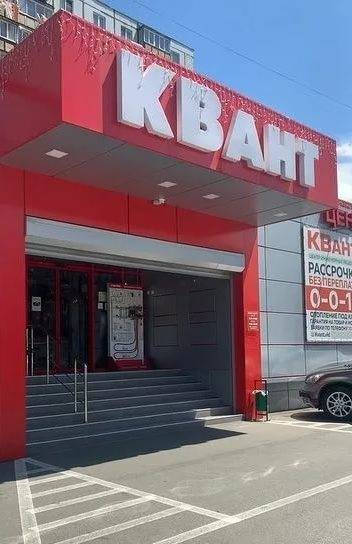 Магазин сантехника - центр КВант, Владикавказ