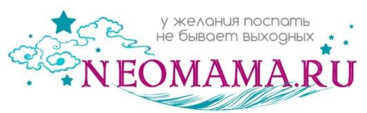 НеоМама-Текстиль