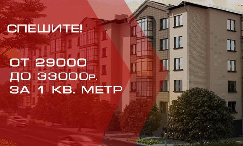квартиры во Владикавказе